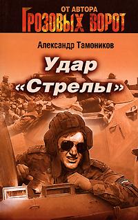 """Удар """"Стрелы"""" Тамоников А.А."""