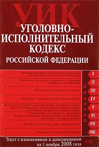 Уголовно-исполнительный кодекс РФ. Текст с изменениями и дополнениями на 1 ноября 2008 года