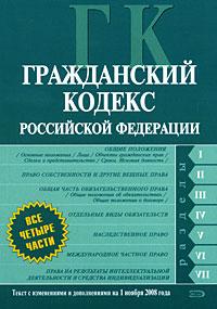 Гражданский кодекс РФ. Части первая, вторая, третья и четвертая. Текст с изменениями и дополнениями на 1 ноября 2008 года