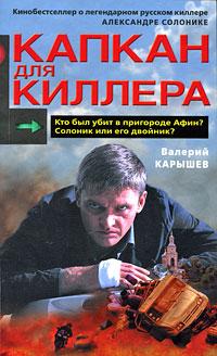 Капкан для киллера - 2 Карышев В.М.