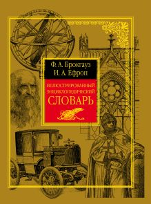 Иллюстрированный энциклопедический словарь Ф.Брокгауза и И.Ефрона