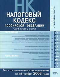 Налоговый кодекс РФ. Части первая и вторая. Текст с изменениями и дополнениями на 15 ноября 2008 года