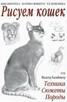 Хальбингер В. - Рисуем кошек' обложка книги