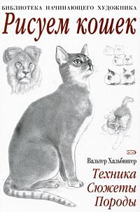 Рисуем кошек Хальбингер В.