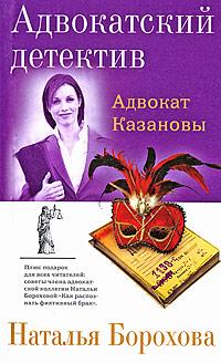 Адвокат Казановы