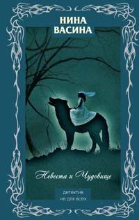 Невеста и Чудовище