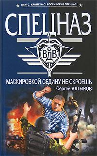Маскировкой седину не скроешь Алтынов С.Е.