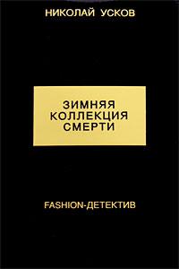 Зимняя коллекция смерти. Fashion-детектив Усков Н.Ф.
