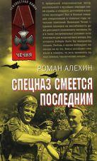 Алехин Р. - Спецназ смеется последним' обложка книги