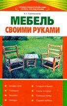 Синельников В.С. - Мебель своими руками' обложка книги