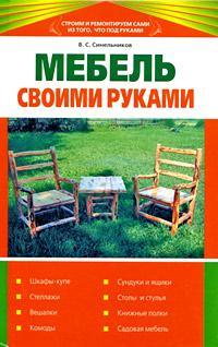 Мебель своими руками Синельников В.С.