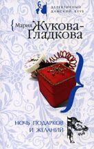 Жукова-Гладкова М. - Ночь подарков и желаний' обложка книги