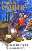 Крапивин В.П. - Острова и капитаны: Хронометр. Граната' обложка книги