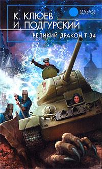 Клюев К.Н., Подгурский И.А. - Великий Дракон Т-34 обложка книги