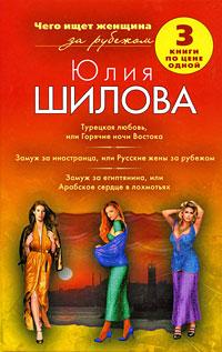 Турецкая любовь, или Горячие ночи Востока. Замуж за иностранца, или Русские жены за рубежом. Замуж за египтянина, или Арабское сердце в лохмотьях