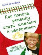 Давыдова Ю.В. - Как помочь ребенку стать смелым и уверенным' обложка книги