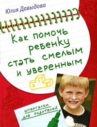 Как помочь ребенку стать смелым и уверенным Давыдова Ю.В.