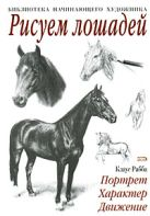 Рабба К. - Рисуем лошадей' обложка книги