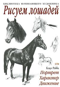 Рисуем лошадей Рабба К.