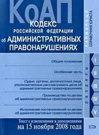 Кодекс РФ об административных правонарушениях. Текст c изменениями и дополнениями на 15 ноября 2008 года