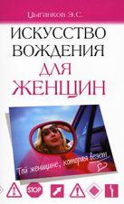 Цыганков Э.С. - Искусство вождения для женщин' обложка книги