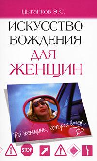 Искусство вождения для женщин
