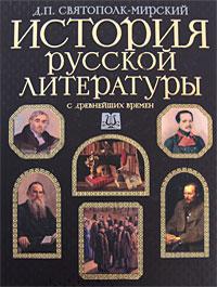 История русской литературы с древнейших времен