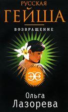 Лазорева О. - Русская гейша. Возвращение' обложка книги
