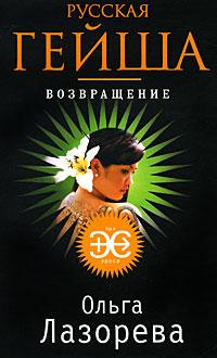 Русская гейша. Возвращение Лазорева О.