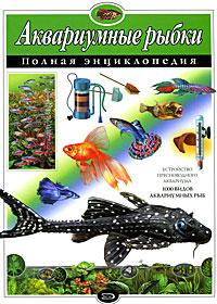 Аквариумные рыбки. Полная энциклопедия Школьник Ю.К.