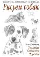 Хальбингер В. - Рисуем собак' обложка книги