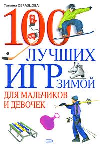 100 лучших игр зимой для мальчиков и девочек Образцова Т.Н.