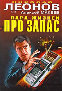 Пара жизней про запас Леонов Н.И., Макеев А.В.