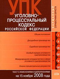 Уголовно-процессуальный кодекс РФ. Текст c  изменениями и дополнениями на 15 ноября 2008 года