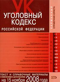 Уголовный кодекс РФ. Текст и справочные материалы с изменениями и дополнениями на 15 ноября 2008 года