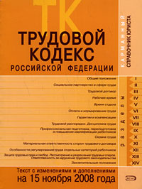 Трудовой кодекс РФ. Текст с изменениями и дополнениями на 15 ноября 2008 года