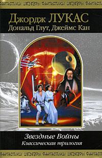 Звездные Войны. Классическая трилогия: Романы