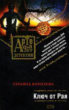 Королева Т. - Ключ от Рая' обложка книги