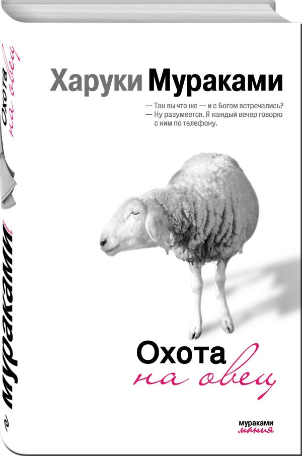 Охота на овец Мураками Х.