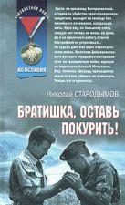 Стародымов Н.А. - Братишка, оставь покурить!' обложка книги