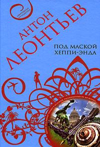 Леонтьев А.В. - Под маской хеппи-энда обложка книги