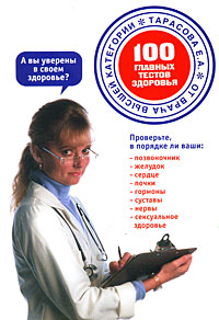 100 главных тестов здоровья