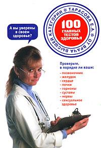 100 главных тестов здоровья Тарасов Е.А.