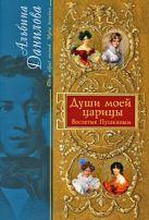 Данилова А.М. - Души моей царицы: Воспетые Пушкиным' обложка книги