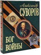 Замостьянов А.А. - Александр Суворов Бог войны' обложка книги