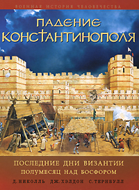 Падение Константинополя: Последние дни Византии. Полумесяц над Босфором