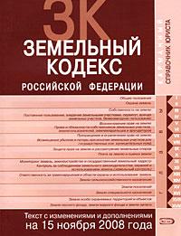 Земельный кодекс РФ. Текст с изменениями и дополнениями на 15 ноября 2008 года