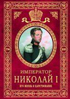Шильдер Н.К. - Император Николай I. Его жизнь и царствование' обложка книги