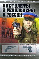 Федосеев С.Л. - Пистолеты и револьверы в России' обложка книги