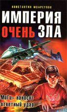 Мзареулов К.Д. - Империя очень зла' обложка книги